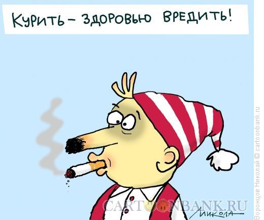 Карикатура: Курить вредно, Воронцов Николай