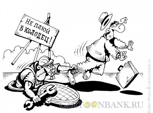 Карикатура: Не плюй в колодец, Кийко Игорь