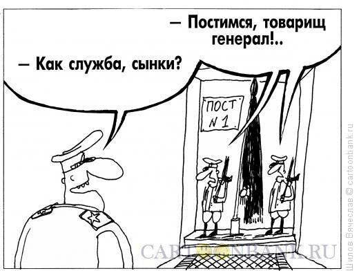 Карикатура: Пост номер один, Шилов Вячеслав
