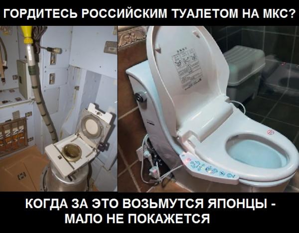 Мем: Справа - обычный земной японский унитаз, авиамоделист Гагарин