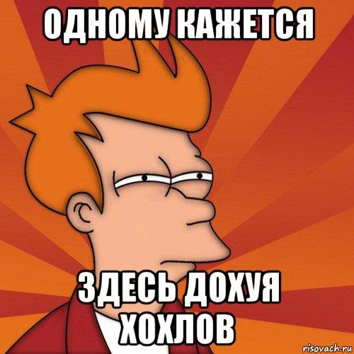 Мем: Хохлам мнится ебонарий в России, хотя они живут в нем