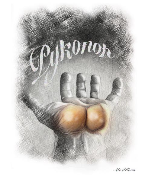 Карикатура: Бывает., AlexKorn4870