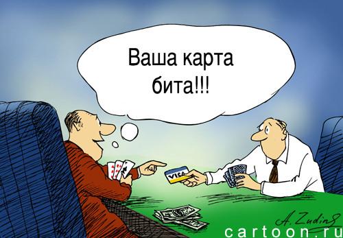 Карикатура: БезVIS, Александр Зудин