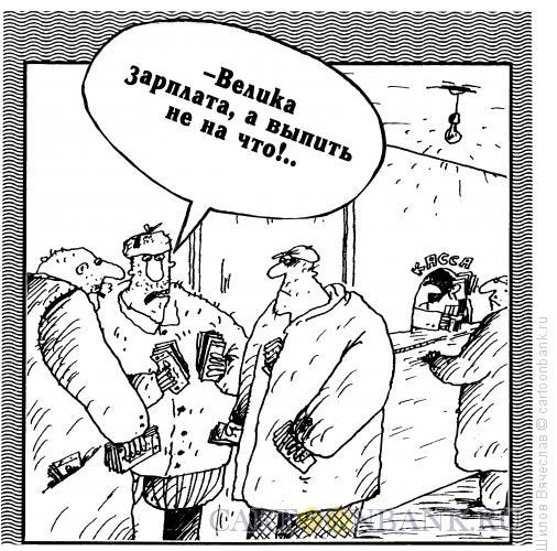 Карикатура: Зарплата и инфляция, Шилов Вячеслав