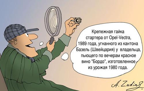 Карикатура: Дедукция, Александр Зудин
