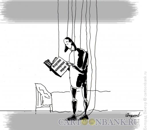 Карикатура: Марионетка- читатель, Богорад Виктор