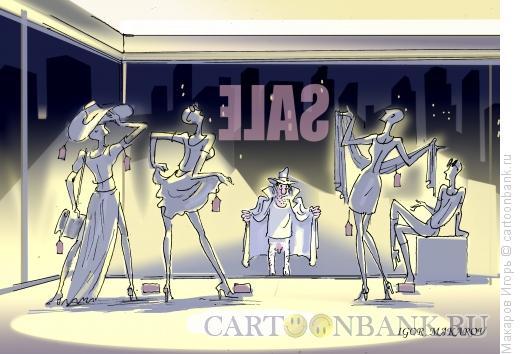 Карикатура: Всё на продажу, Макаров Игорь