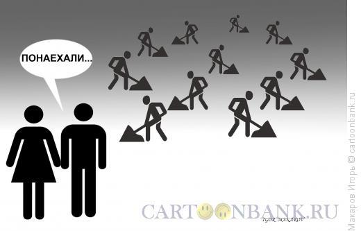 Карикатура: понаехали!, Макаров Игорь