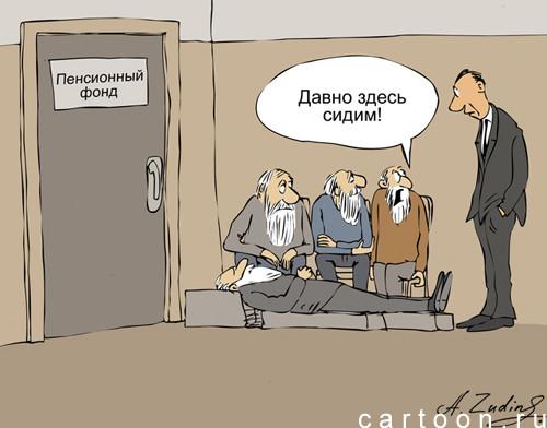 Карикатура: В ожидании пенсий, Александр Зудин
