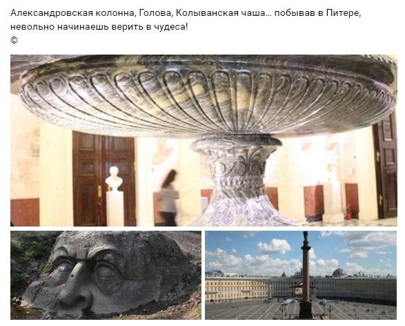 Мем: Александровская колонна, Голова, Колыванская чаша… побывав в Питере, невольно начинаешь верить в чудеса! ©, Polishyuk1984