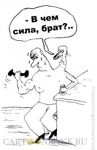 Карикатура: Брат-2, Шилов Вячеслав