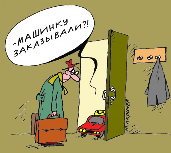 Карикатура: Приехали, Михаил Ларичев