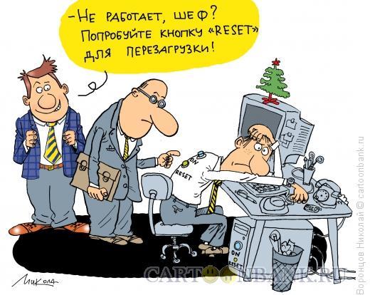 Карикатура: Reset, Воронцов Николай