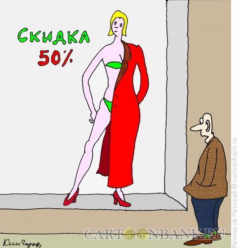 Карикатура: Скидка, Кинчаров Николай