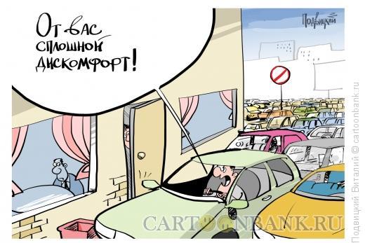 Карикатура: Дискомфорт, Подвицкий Виталий