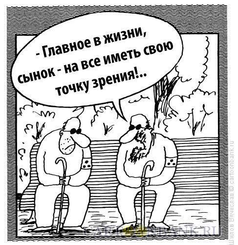 Карикатура: Точка зрения, Шилов Вячеслав