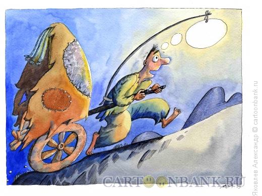 Карикатура: За мечтой, Яковлев Александр