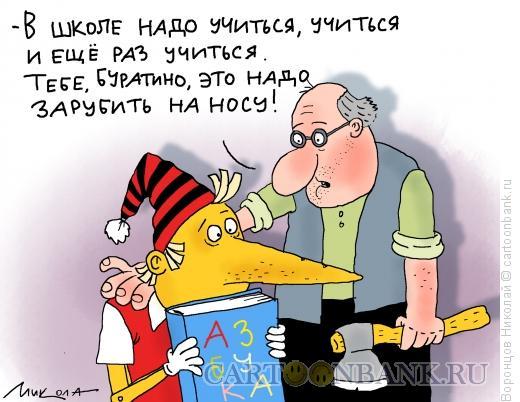 Карикатура: Буратино, Воронцов Николай
