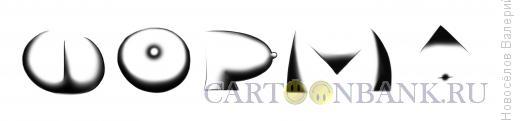 Карикатура: шрифтовая композиция, Новосёлов Валерий