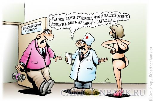 Карикатура: Жертва пластического хирурга, Кийко Игорь