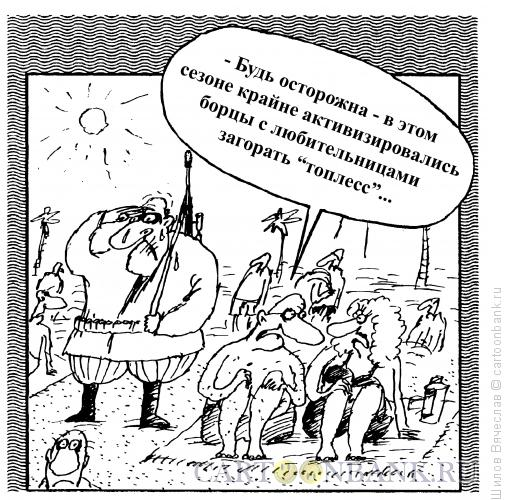 Карикатура: На пляже опасно, Шилов Вячеслав