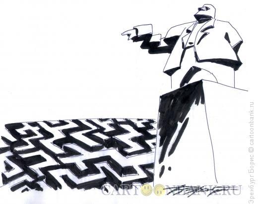 Карикатура: перст-лабиринт, Эренбург Борис