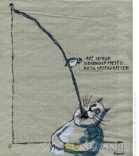 Карикатура: Всё хорошо, Богорад Виктор
