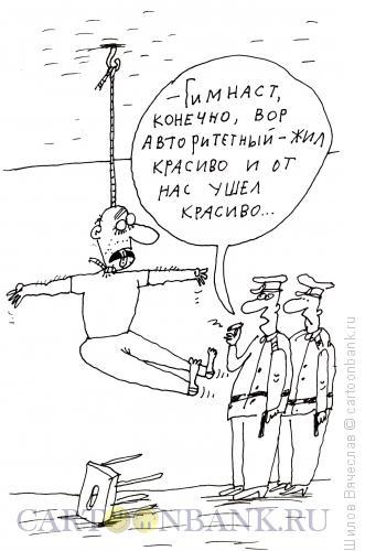 Карикатура: Неуловимый Гимнаст, Шилов Вячеслав