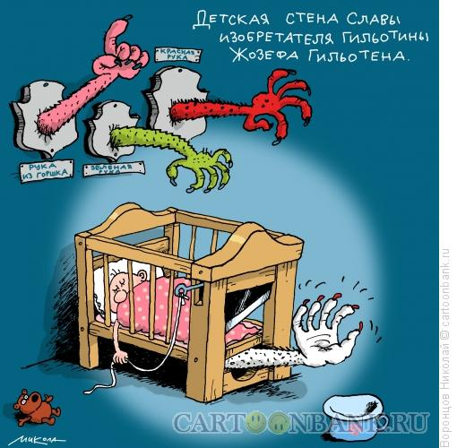 Карикатура: Стена славы Гильотена, Воронцов Николай