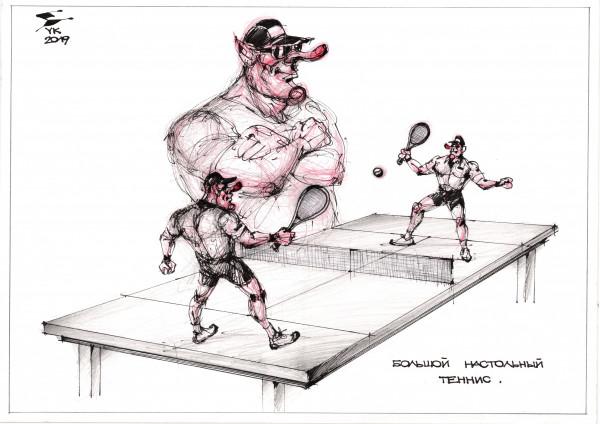 Карикатура: Большой настольный теннис ., Юрий Косарев