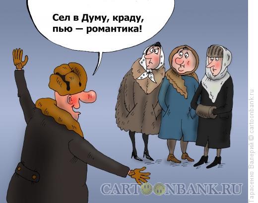 Карикатура: Джентельмены, Тарасенко Валерий