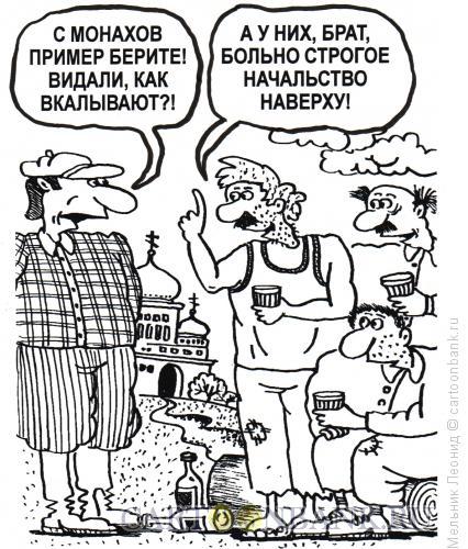 Карикатура: Мотивация, Мельник Леонид
