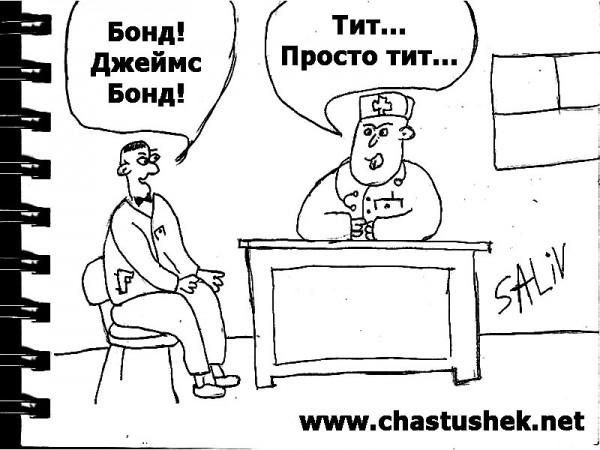 Карикатура: На приёме у врача, chastushek
