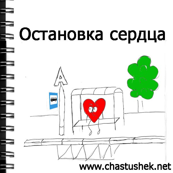 Карикатура: Остановка сердца, chastushek
