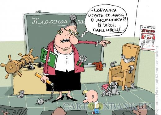 Карикатура: Училка, Воронцов Николай