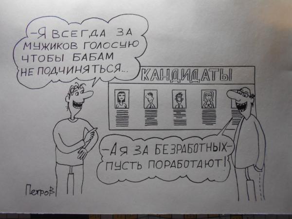 Карикатура: Выборы, Петров Александр
