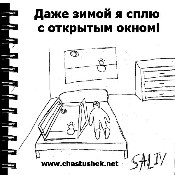 Карикатура: ЗОЖ, chastushek