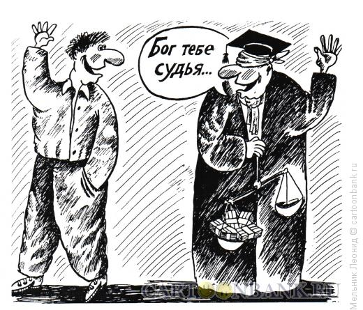 Карикатура: Бог тебе судья, Мельник Леонид