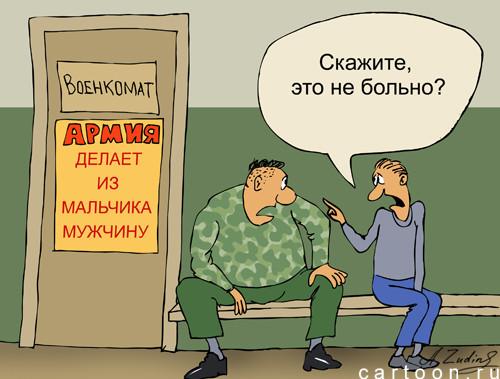 Карикатура: осенний призыв, Александр Зудин