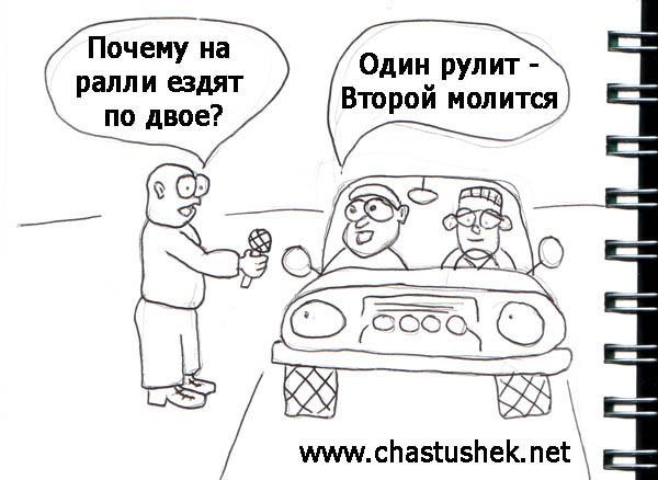 Карикатура: Ралли, chastushek