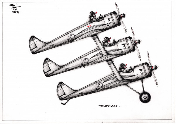 Карикатура: Триплан ., Юрий Косарев