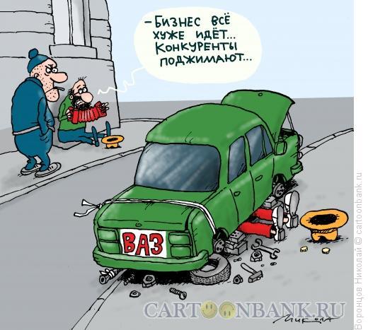Карикатура: ВАЗ, Воронцов Николай