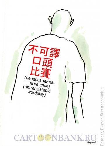 Карикатура: Надпись на футболке, Богорад Виктор