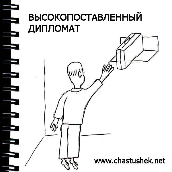 Карикатура: Высокопоставленный дипломат, chastushek