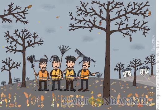 Карикатура: Дворники, Белозёров Сергей