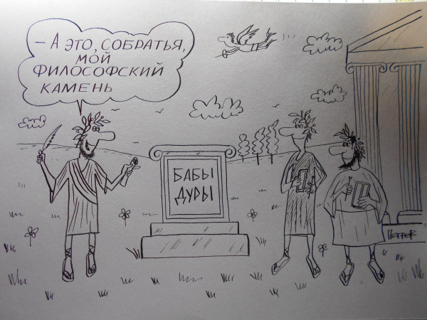 Карикатура: Камень мудреца, Петров Александр