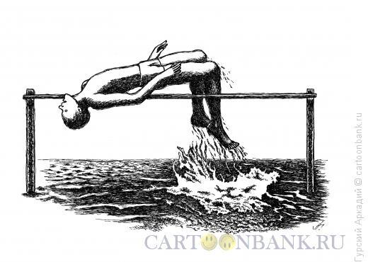 Карикатура: прыжок в высоту, Гурский Аркадий
