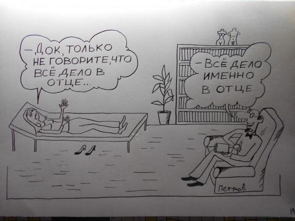 Карикатура: Психоанализ, Петров Александр