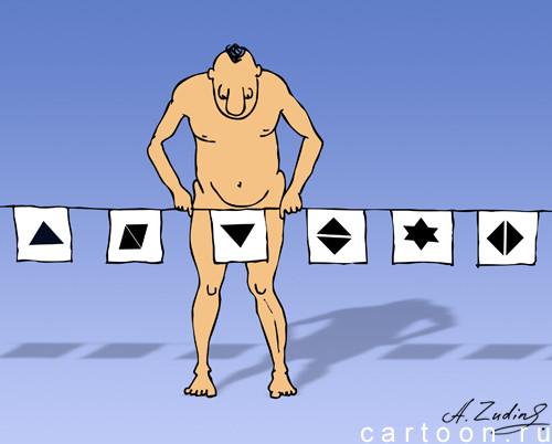 Карикатура: трансгендер, Александр Зудин