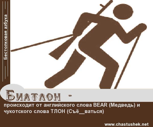 Мем: Биатлон, chastushek